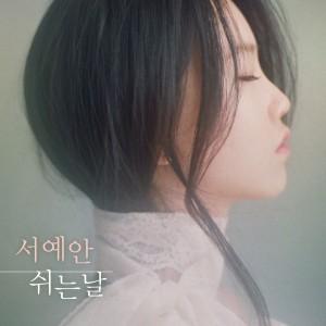 서예안 [싱글] - 쉬는 날 [REC,MIX,MA] Mixed by 김대성